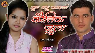 Latest Kumaoni Song    Song- Sun Madhu Uttraidi koutik Jola    Singer- Manoj Joshi & Meghna chandra
