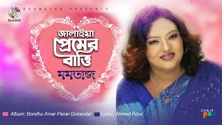 Download Momtaz - Premer Batti | Bondhu Amar Paner Dokandar | Soundtek 3Gp Mp4