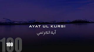 Download Lagu Ayat Kursi - 100 × beautiful recitation Gratis STAFABAND
