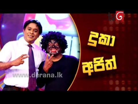 Duka & Ajith @ Derana Star City Comedy Season ( 20-08-2017 )