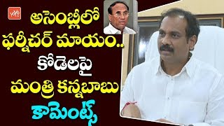 AP Minister Kurasala Kannababu Comments on Kodela Siva Prasada Rao | Chandrababu