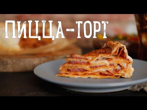 Пицца-торт [Рецепты Bon Appetit]