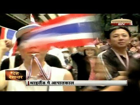Desh Deshantar - Emergency Law in Thailand