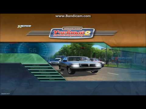 Как настроить руль в 3д Инструктор 2 2 7