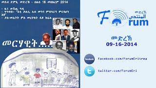 Eritrean FORUM: Radio Program - ድምጺ መድረኽ - Tuesday, 16, September 2014