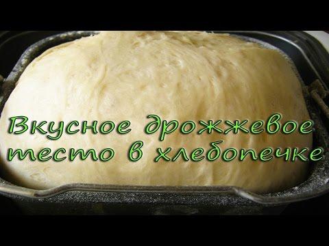Рецепт в хлебопечке дрожжевого теста для пирога