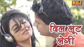 New Haryanvi Song _ Dil Loot Legi _ दिल लूट लेगी _ Sushil Sohal ,Sonika _ NDJ Film Official