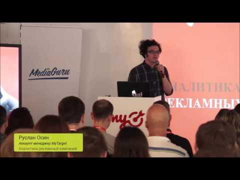 Аналитика рекламных кампаний в myTarget (Одноклассники, Вконтакте)