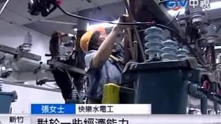 水電工有來自台大圖資女高材生