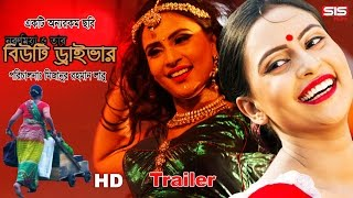 TRAILER -1 | Nuru Mia O Tar BEAUTY DRIVER | Bengali Movie | Official | SIS Media