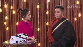 [我要上春晚]第6期采访之四郎贡布 | CCTV春晚