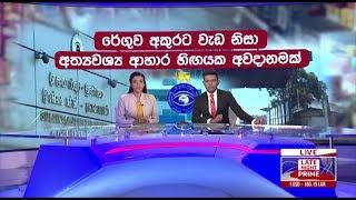 Ada Derana Late Night News Bulletin 10.00 pm - 2019.02.02