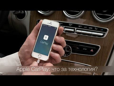 Apple CarPlay: что за технология?