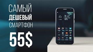 Самый дешевый смартфон на канале. Uhans A101s обзор, отзыв.
