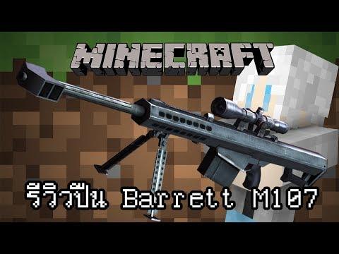รีวิวปืน Barrett M107 ใน Minecraft