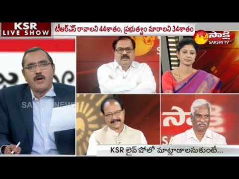 KSR Live Show: మళ్లీ అధికారం టీఆర్ఎస్దే..! ఇండియాటుడే పీఎస్ఈ సర్వే వెల్లడి..! - 9th Nov 2018