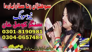sohna rata salara New Latest mianwali dance download Singer Komal Khan Saraiki song Latest 2017