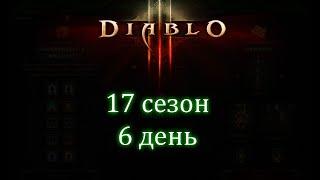 Diablo 3. 17 сезон. День шестой