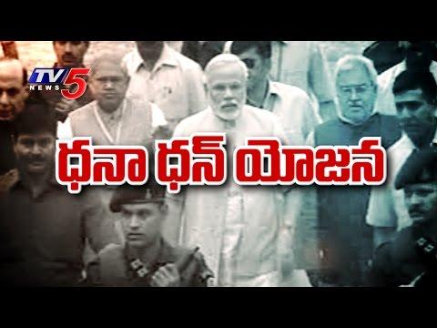 First Phase Target Accomplished   Modi's Jan Dhan Yojna Super Hit : TV5 News