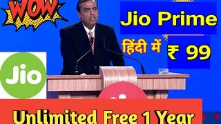 Jio Unlimited for next one year || Big announcement by Mukesh Ambani