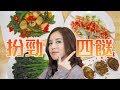 【如何在老爺奶奶面前扮廚藝了得】👵🏻🧓🏻雨僑宴客四餸套餐