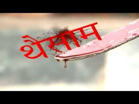 Thwisam - Boro Video video