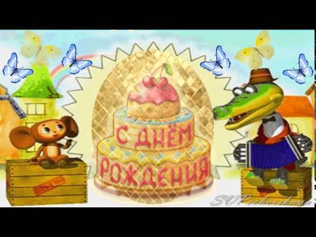 Поздравления с днем рождения для ребенка мультфильмом