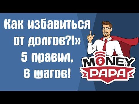 MoneyPapa: Как избавиться от долгов?