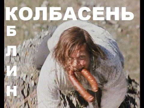 Небесная колбасень, НЯМКА)).