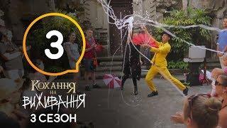 Кохання на виживання - Сезон 3 - Выпуск 3 - 12.09.2018