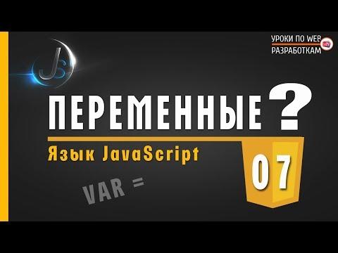JavaScript - #7 ПЕРЕМЕННЫЕ и работа с ними / Грамматика языка JavaScript