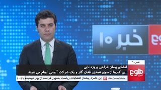 TOLOnews 10pm News 21 February 2017