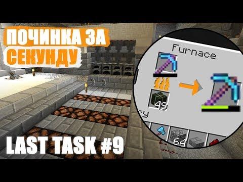Last Task 3 #9 - Как починить кирку ЗА СЕКУНДУ и результаты БУНТА!