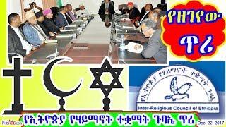 Ethiopia: የኢትዮጵያ የሃይማኖት ተቋማት ጉባኤ ጥሪ - Inter-Religious Council of Ethiopia - DW