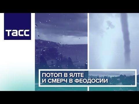 Потоп в Ялте и смерч в Феодосии
