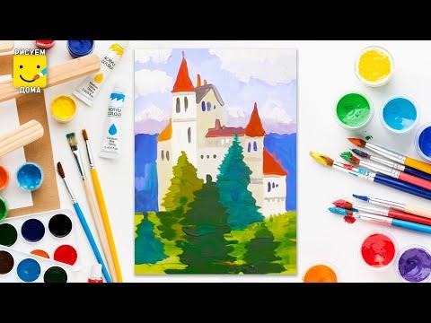 Видео как нарисовать замок для детей
