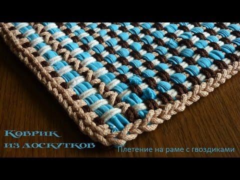 Плетёный коврик из старых вещей