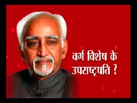 Debate: Is Hamid Ansari Vice President of particular community?