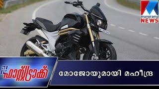 New Mahindra Mojo  | Manorama News