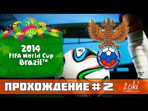 FIFA WORLD CUP 2014 Brazil - Путь до финала![Россия - Бельгия]