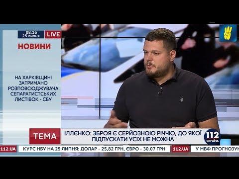 Про легальний ринок зброї в Україні. Коментар Андрія Іллєнка
