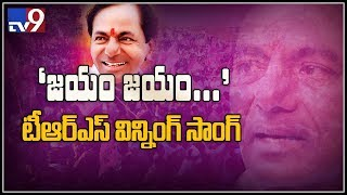 TRS releases Jayam Jayam song ahead of victory in Telangana elections