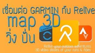 เชื่อมต่อ Relive เข้ากับ Garmin Connect