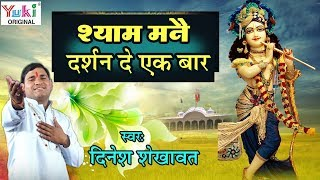 Shyam Baba Bhajan : श्याम मनै दर्शन दे एक बार : Dinesh Shekhawat : Shyam Manne Darshan De