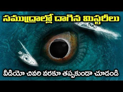 Top 9 Hidden Mysteries In The Oceans  | Interesting Facts In Telugu | Star Telugu YVC |