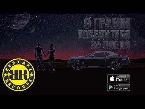 9 Грамм - Поведу тебя за собой