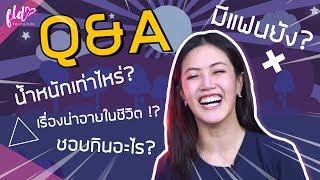 Q&A สุ่มตอบสารพันคำถาม EP. 1 ใช้มือถือกี่เครื่อง?| เฟื่องลดา