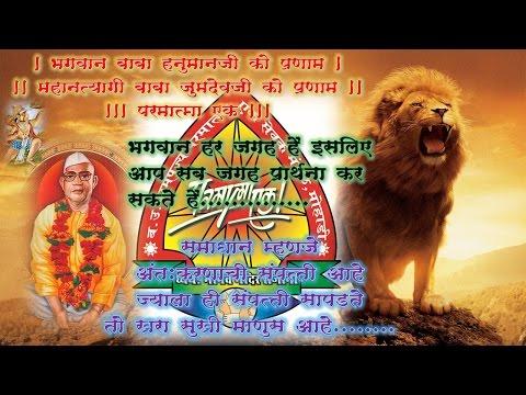 05 Parmatma Ek - Baba Jumdevji - Mohadi Pragat Din Shashti 2016