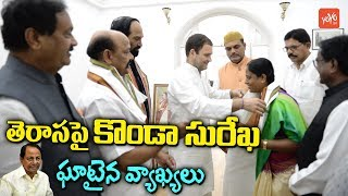 Konda Surekha Controversial Comments On TRS | Konda Murali | Telangana Congress