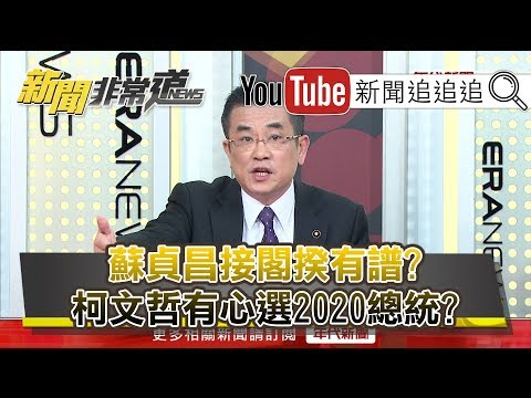 台灣-新聞非常道-20181227 蘇貞昌接閣揆有譜?柯文哲有心選2020總統?